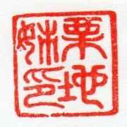 Christiane Witt japanischer Namensstempel