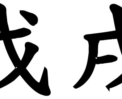 Christiane Witt - Feng Shui Beratung