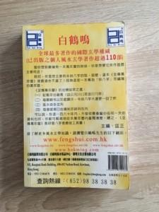 chinesischer Kalender - Christiane Witt - Feng Shui Beratung